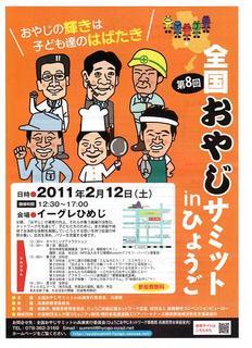 ブログ貼付用 全国おやじサミットinひょうご(チラシ)021.jpg